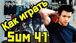 Sum41海报图片